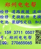 郑州电动车上门维修