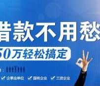 深圳无抵押贷款1-50w