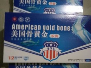 美国骨黄金