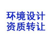 南京环境设计资质转让