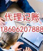 苏州工商注册、代理记账、公司注销
