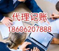 苏州工商注册、代理记账、公司