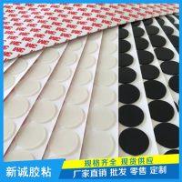 3M透明硅胶垫 透明脚垫 自粘背胶垫 密封减震
