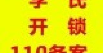 开锁,换锁,换防盗门锁芯,北京李氏守信开锁