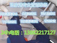 张家港下水道疏通服务中心