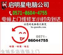 杭州天城路电脑上门维修,专业