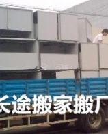 上海长途搬家公司