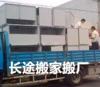 上海长途搬家物流