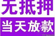 北京朝阳贷款公司-无抵押贷款