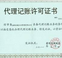 上海为公司代理记账