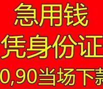 南京六合贷款息低不上门 15