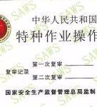 武汉哪里办制冷工上岗证?