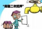 广州按揭房贷款办理方