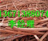 石家庄废铜回收低压电缆回收高压电缆回收