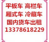 惠州到福建物流公司专线