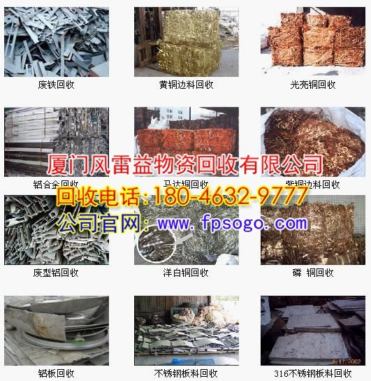 漳州废旧厂房设备回收-回收电话:18046329777