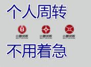 深圳个人贷款