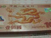 回收纪念钞纪念币