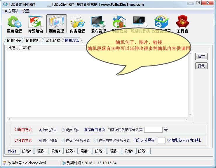 长沙中国贸易网七星发布软件