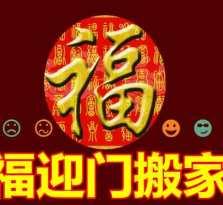 杭州专业搬家,专业搬家搬厂/拆装空调/长途搬运
