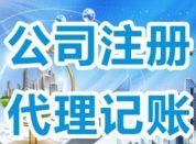 上海松江区注册公司 上海松江区食品流通许可证办理