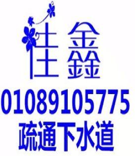 北京丰台区高压清洗管道13693343245