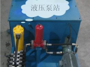 液压泵站专业生产