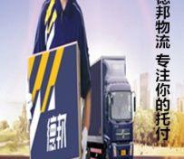 上海德邦物流整车运输