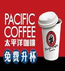 平安银行太平洋咖啡免费升级