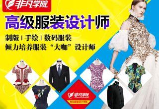 上海服装设计师培训学校