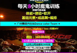 白云区专业学JAZZ舞,广州街舞团体学舞哪里有包住