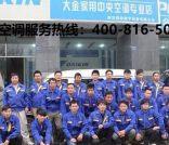 高端品牌深圳大金空调售后服务方式是什么