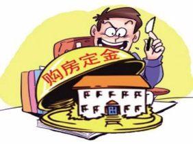 交了定金的房子能退吗,教你如何退购房定金!