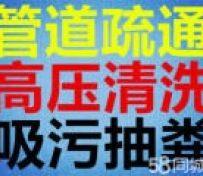 武汉化粪池汽车抽粪公司,武汉