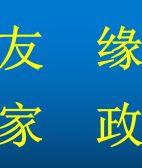 天津南开区保洁上门服务