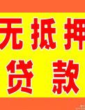 专业办理郑州个人应急贷款无抵押贷款