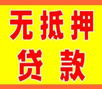专业办理郑州个人应急贷款无抵