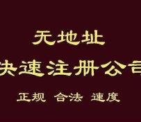 专业代办注册公司/代理记账/