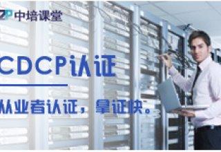 EPI_CDCP数据中心专业人士认证培训