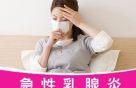 产后乳腺炎调理