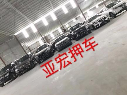 三洋湖汽车抵押贷款汽车快速排解深圳短期资金周转难题
