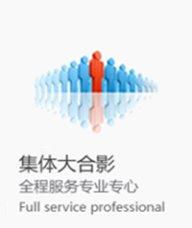 集体大合影-上海简巨文化
