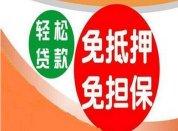 武汉无抵押贷款 月息2% 当天下款