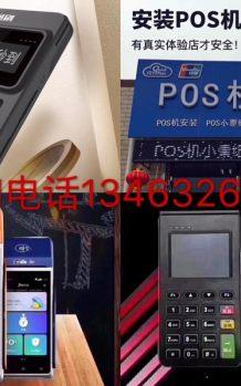 爱付科技POS机招商