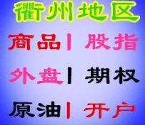 衢州合格的期货开户流程,衢州