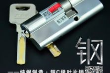 C级不锈钢锁芯