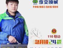 南宁李文锁城