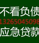 广州海珠汽车抵押贷款13265045098