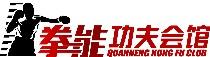 拳能logo改后jpg_meitu_1.jpg