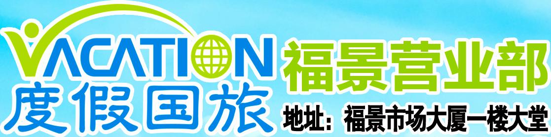 营业部logo 加地址.png